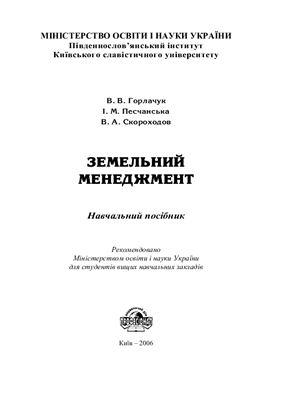 Горлачук В.В., Песчанська І.М., Скороходов. В.А. Земельний менеджмент