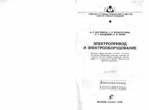 Коломиец А.П., Кондратьева Н.П., Владыкин И.Р., Электропривод и электрооборудование
