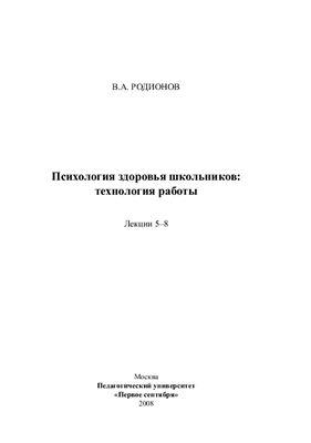 Родионов В.А. Психология здоровья школьников: технология работы. Лекции 5-8