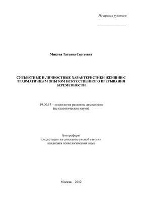 Микова Т.С. Субъектные и личностные характеристики женщин с травматичным опытом искусственного прерывания беременности