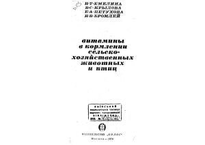 Емелина Н.Т. и др. Витамины в кормлении сельскохозяйственных животных и птицы