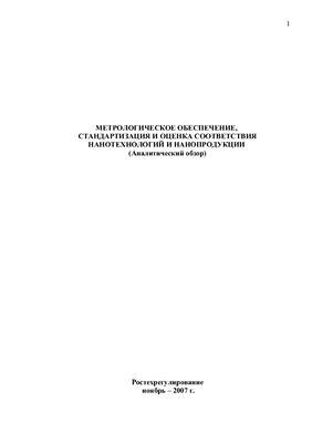 Метрологическое обеспечение, стандартизация и оценка соответствия нанотехнологий и нанопродукции