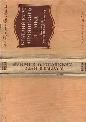 Гарибян А.С., Гарибян Дж.А. Краткий курс армянского языка