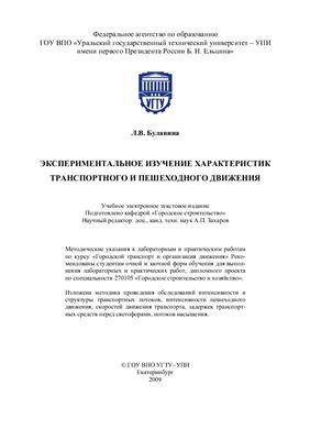 Булавина Л.В. Экспериментальное изучение характеристик транспортного и пешеходного движения