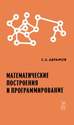 Абрамов С.А. Математические построения и программирование