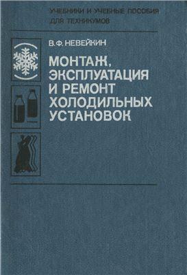 Невейкин В.Ф. Монтаж, эксплуатация и ремонт холодильных установок