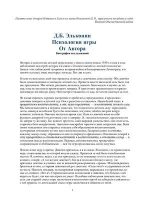 Эльконин Даниил. Психология игры