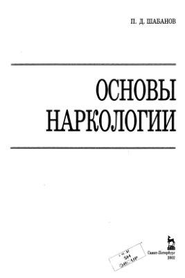 Шабанов П.Д. Основы наркологии. Практическое руководство