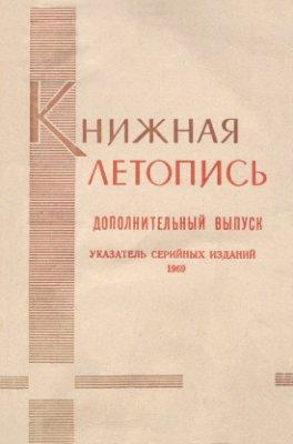 Книжная летопись. Указатель серийных изданий, 1969. Дополнительный выпуск
