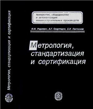Радкевич Я.М., Схиртладзе А.Г., Лактионов Б.И. Метрология, стандартизация и сертификация