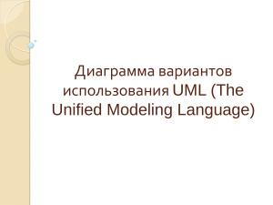 Диаграмма вариантов использования UML (The Unified Modeling Language)