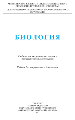 Абдукаримов А.А., Гафуров А.Т., Нишанбаев К.Н. и др. Биология