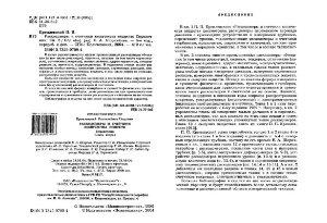 Кремлевский П.П. Расходомеры и счетчики количества веществ: Справочник. Книга 2