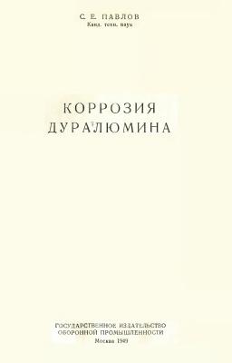 Павлов С.Е. Коррозия дуралюмина