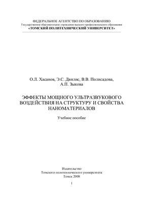 Хасанов О.Л. Эффекты мощного ультразвукового воздействия на структуру и свойства наноматериалов