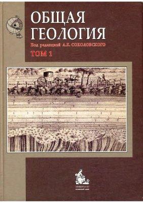 Соколовский А.К. (ред.). Общая геология. Том 1