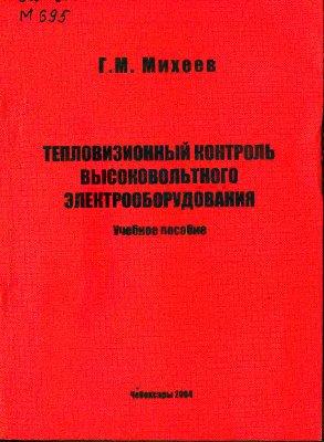 Михеев Г.М. Тепловизионный контроль высоковольтного электрооборудования
