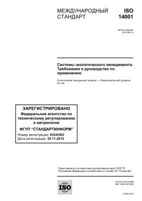 ISO 14001:2015 Системы экологического менеджмента. Требования и руководство по применению