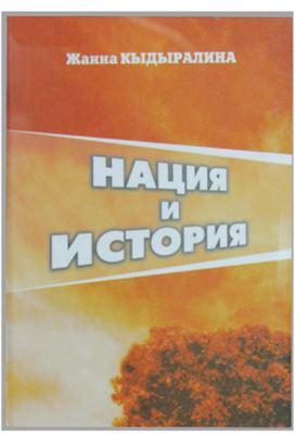 Кыдыралина Ж.У. Нация и история