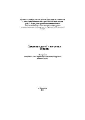 Черная Н.Л. (общ. ред.). Здоровье детей - здоровье страны