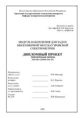 Дипломный проект - Модуль накопления для задач многомерной мессбауэровской спектрометрии