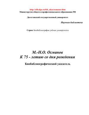 Криштопа Н.В., Сыпных Т.В. (сост.) М.-Н.О. Османов К 75 - летию со дня рождения