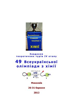 49 Всеукраїнська олімпіада з хімії: Завдання теоретичних турів IV етапу. 8-11 клас