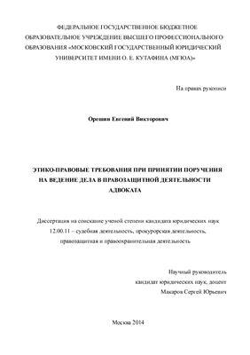 Орешин Е.В. Этико-правовые требования при принятии поручения на ведение дела в правозащитной деятельности адвоката