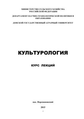Поломошнов А.Ф., Хоменко Т.В., Колосова Н.Н. и др. Культурология
