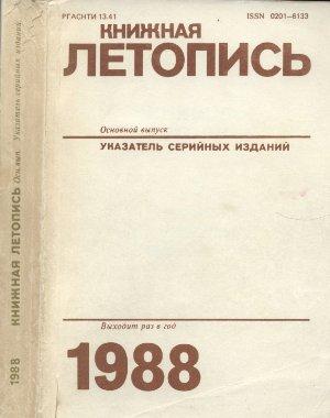 Книжная летопись. Указатель серийных изданий, 1988. Основной выпуск