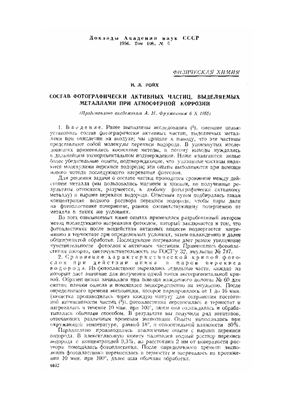 Ройх И.Л. О составе фотографических частиц, выделяемых металлами при атмосферной коррозии