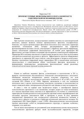 Марютина Т.М. Промежуточные фенотипы интеллекта в контексте генетической психофизиологии