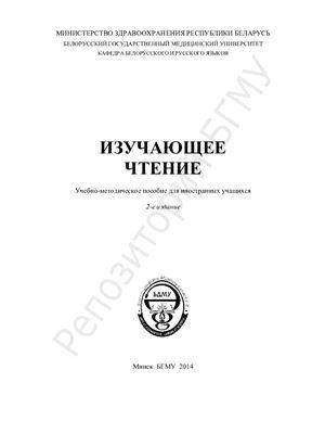 Меренкова Л.А [и др.] Изучающее чтение. Учебно-методическое пособие для иностранных учащихся