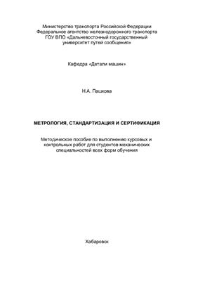 Пашкова Н.А. Метрология, стандартизация и сертификация