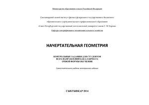 Карпов А.М., Паршукова В.А. Начертательная геометрия