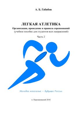 Габибов А.Б. Легкая атлетика. Часть 2. Организация, проведение и правила соревнований