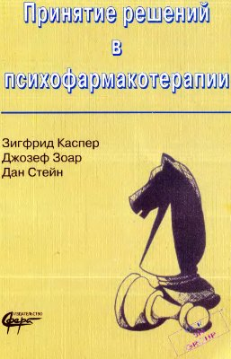 Каспер С., Зоар Д., Стейн Д. Принятие решений в психофармакотерапии