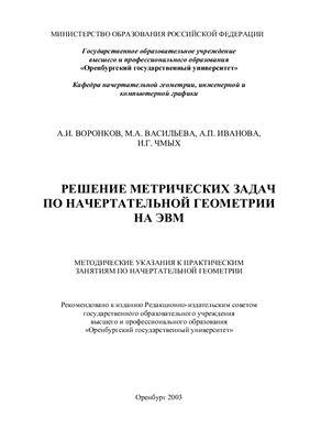 Воронков А.И., Васильева М.А. и др. Решение метрических задач по начертательной геометрии на ЭВМ