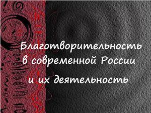 Благотворительность в современной России и их деятельность