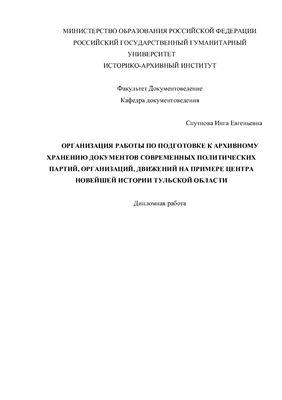 Организация работы по подготовке к архивному хранению документов современных политических партий