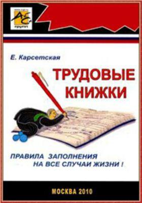 Карсетская Е.В. Трудовые книжки