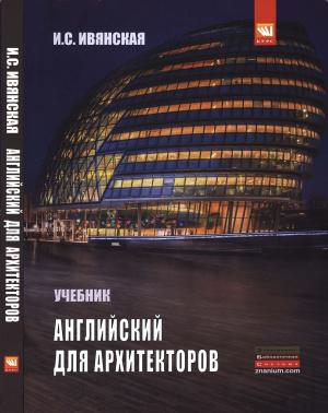 Ивянская И.С. Английский для архитекторов