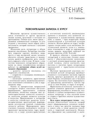 Нечаева Н.В. (рук.) Программы начального общего образования к УМК Система Л.В. Занкова