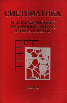 Шванов В.Н., Фролов В.Т., Сергеева Э.И. и др. Систематика и классификации осадочных пород и их аналогов