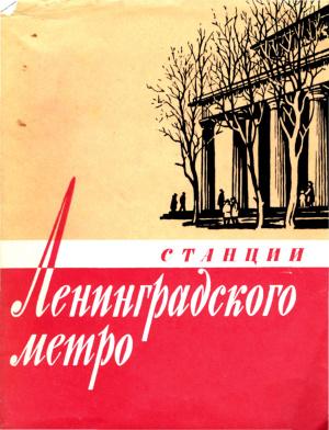 Соколов А.М. Станции Ленинградского метро