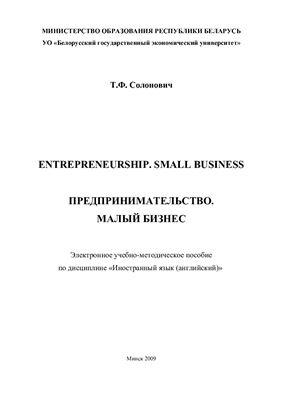 Солонович Т.Ф. Entrepreneurship. Small Business. Предпринимательство. Mалый бизнес