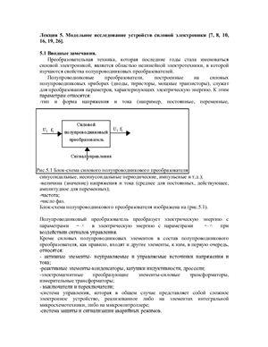 Герман-Галкин С.Г. Лекции. Моделирование в мехатронике