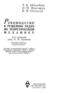 Айзенберг Т.Б. и др. Руководство к решению задач по теоретической механике