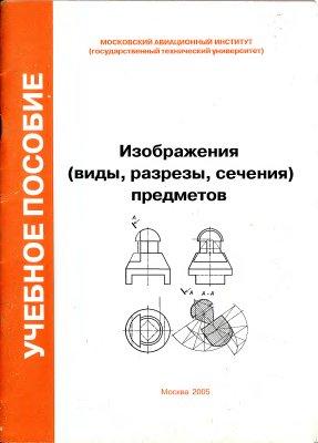 Ермакова В.А., Иванникова Е.Г. Изображения (виды, разрезы, сечения) предметов