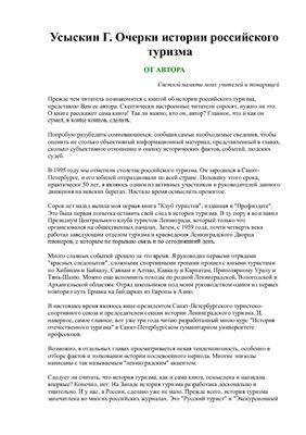 Усыскин Г. Очерки истории российского туризма